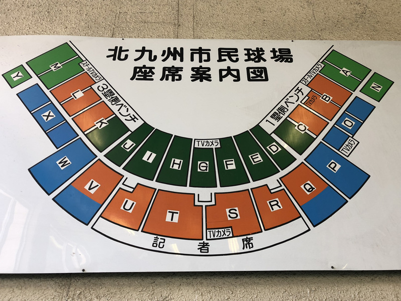 北九州市民球場座席案内図