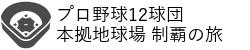 プロ野球観戦【12球団 本拠地球場制覇の旅】